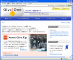 GiveOneトップ.png